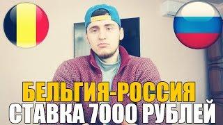 СТАВКА 7000 РУБЛЕЙ   БЕЛЬГИЯ-РОССИЯ   ПРОГНОЗ   ТОП СТАВКА   ЕВРО 2020  
