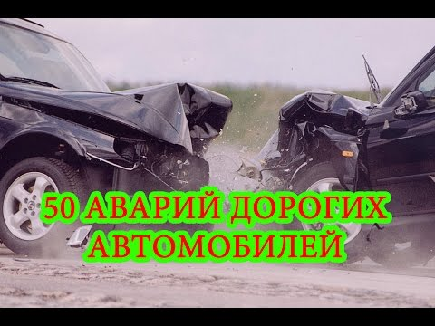 ✅ТОП 50 аварий дорогих автомобилей
