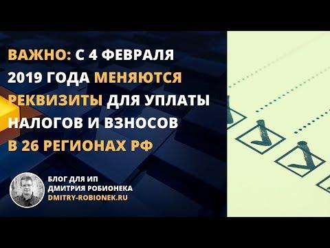 Важно: с 4 февраля 2019 года меняются реквизиты для уплаты налогов и взносов в 26 регионах РФ