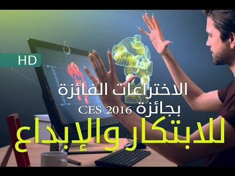 الاختراعات الفائزة بجائزة CES 2016 للابتكار والإبداع