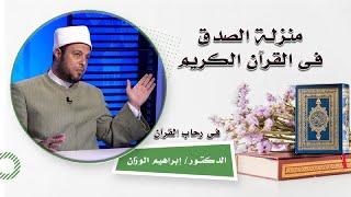 منزلة الصدق فى القرآن الكريم برنامج فى رحاب القرآن مع فضيلة الدكتور إبراهيم الوزان