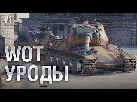 WOT Уроды - Выпуск №1 - от BadTanks [World of Tanks]