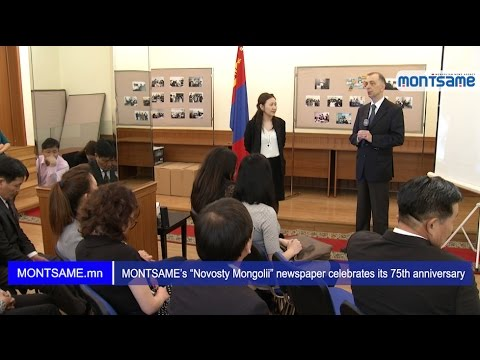 "MONTSAME's ""Novosty Mongolii"" newspaper celebrates its 75th anniversary"