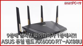 ASUS RT-AX88U 유무선공유기_동영상_이미지