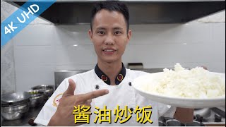 """Chef Wang teaches you: authentic Chinese """"Fried Rice with Soy sauce"""", less is more, so delicious!"""