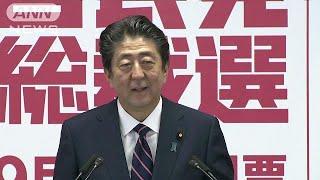 自民党総裁3選の安倍総理が会見ノーカット118/09/20