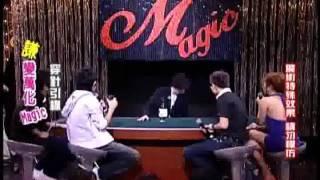 大魔競2007.09.29見證奇的時刻Magic Show--劉謙