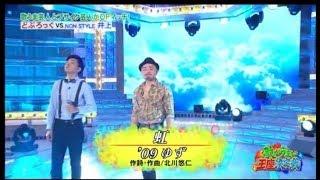 【歌うま王座】どぶろっく 虹
