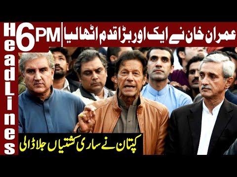 PM Imran Khan to chairs High Level Meeting   Headlines 6 PM   30 January 2019   Express News