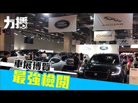 有片!新車+優惠!直擊2018車天車地博覽會