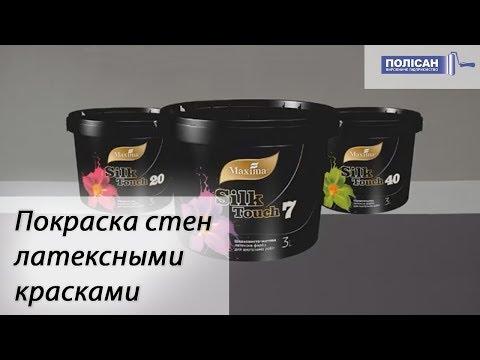 """Покраска стен латексными красками Silk Touch TM """"Maxima"""""""