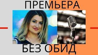 ПРЕМЬЕРА ПЕСНИ 2019 «БЕЗ ОБИД»