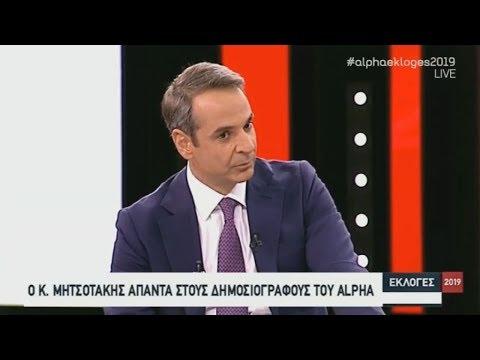 Κ. Μητσοτάκης: Η μόνη λύση για να έχει ο τόπος ισχυρή κυβέρνηση είναι ο κόσμος να εμπιστευτεί τη ΝΔ