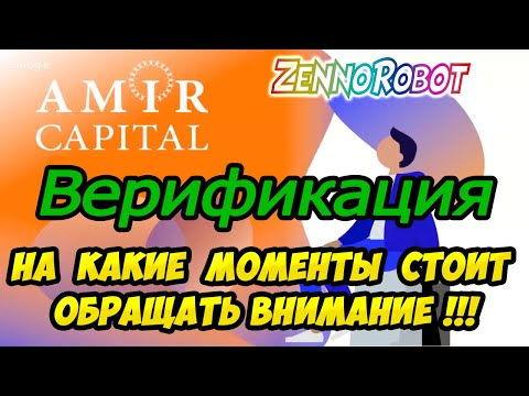 Верификация в Amir Capital   Советы по верификации аккаунта Амир Капитал