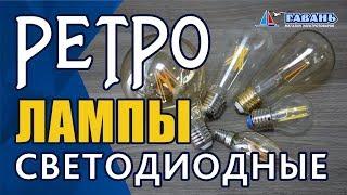 Светодиодные РЕТРО лампы
