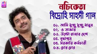বিদ্রোহি সাহসী গান - নচিকেতা    Nachiketa Bengali Hit Songs    নচিকেতার (Nachiketa) বাংলা গান