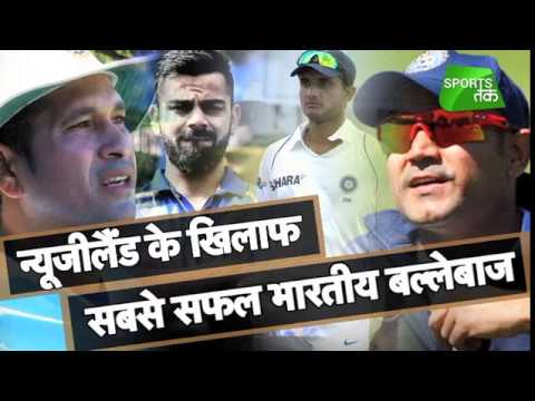 StatsCheck: India's Most Successful Batsman Against NZ | Sports Tak