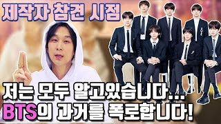 Eng)How was BTS in the past?! BTS and Big Hit Ent's behind the scenes [producer's point of entry]