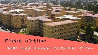 Ethiopia: የአዲስ አበባ ከተማ ምክትል ከንቲባ ሕዝቡ መረጃ በመስጠት እንዲተባበር ተማጸኑ