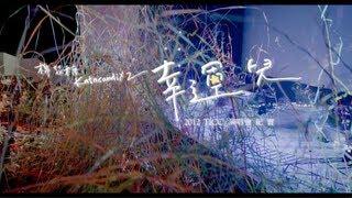 棉花糖 katncandix2 - 幸運兒 2012TICC演唱會紀實 PV