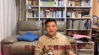 (中文字幕)3700名國際學者聯署譴責港警!香港台灣抵抗中共要靠人文精神,史學大師余英時《從科學民主到人文民主》導讀,20191127直播
