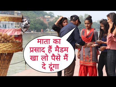 Mata Rani Ka Parsad Hai Madem Khalo Jaldi Se Jitne Khane Ho Golgappa Prank On Cute Girl WIth Twist