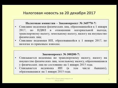 20122017 Налоговая новость о налоговой амнистии / tax Amnesty