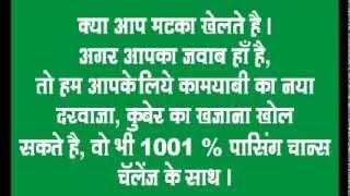 Kalyan Mumbai Matka 100% Fix Mo. 08602842266