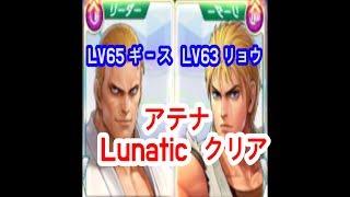 【KOFAS】LV65ギース / LV63リョウでアテナクリア