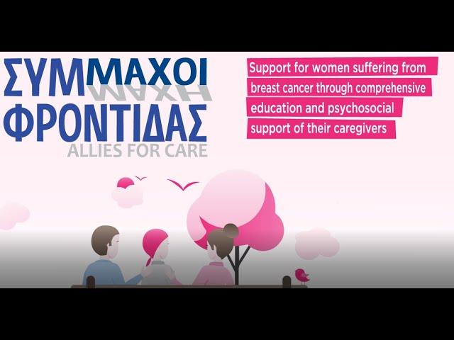 Υποστήριξη γυναικών πασχουσών από καρκίνο