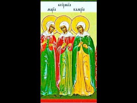 20 июня Память святых мучениц Кириакии, Калерии  Валерии и Марии 7 июня старый стиль . igla