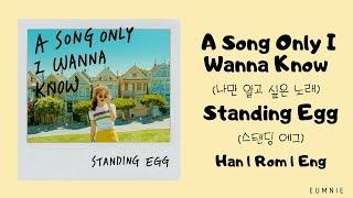 Standing Egg(스탠딩 에그) - A Song Only I Wanna Know (나만 알고 싶은 노래) | Lyrics | Han l Rom l Eng