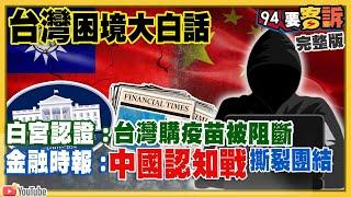 台灣購疫苗途徑被斷!美軍超潛艦海狼號現蹤