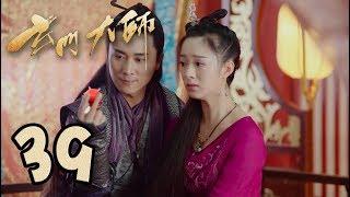 【玄门大师】第39集预告 花将军欲侵犯紫琉璃 | The Taoism Grandmaster