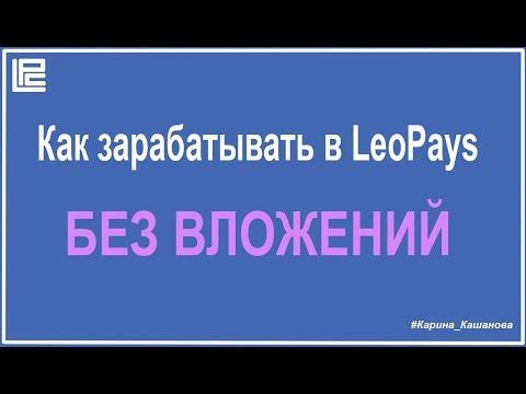 LeoPays  - источники дохода БЕЗ вложений