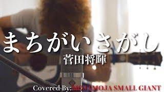 mqdefault - 【フル・歌詞有】菅田将暉/まちがいさがし カバー(ドラマ『パーフェクトワールド』主題歌)Acoustic Cover By: MOJAMOJA SMALL GIANT(斉藤慶)