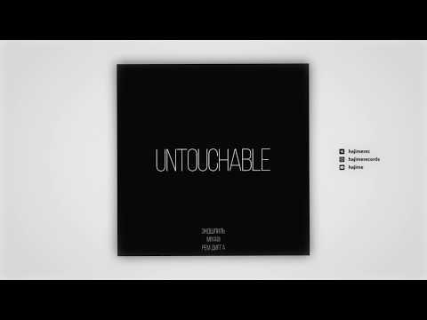Miyagi & Эндшпиль feat. Рем Дигга - Untouchable (Official Audio)