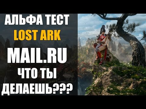 Lost Ark - MAIL.RU что ты делаешь??? (Альфа тест) видео