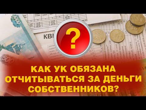 Как УК обязана отчитываться за деньги собственников?