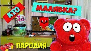 Малявка Милана Гогунская Пародия. Валерка смотрит про Малявку.