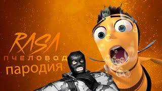 "RASA - Пчеловод | ПАРОДИЯ | Я PRO CS 1.6 ""KOTT PLAY"""