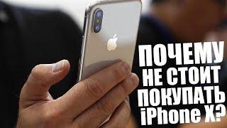 Почему не стоит покупать iPhone X?
