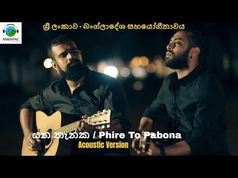 යන තැනක/ Phire To Pabona  (Acoustic) - Mihindu Ariyaratne & Hridoy Khan Feat. Raj Thillaiyampalam