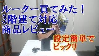 ルーター買ってみた!エレコムWiFi無線LAN商品レビュー