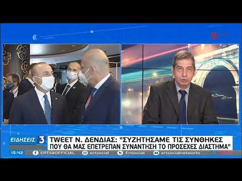 Ελληνοτουρκικά: Επικοινωνία Δένδια – Τσαβούσογλου | 08/11/2020 | ΕΡΤ