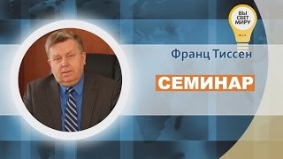 """Семинар на тему - """"Уверенность в спасении"""" Франц Тиссен"""