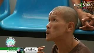 ชาวบ้านตกใจฤาษีไม่ง่อยจริง   08-09-61   ข่าวเช้าไทยรัฐ เสาร์-อาทิตย์