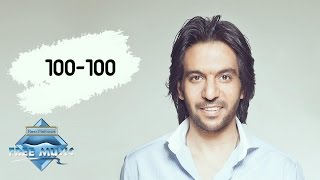 مازيكا Bahaa Sultan - 100 100 | بهاء سلطان - ميه ميه تحميل MP3