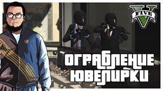 ОГРАБЛЕНИЕ ЮВЕЛИРКИ! (ПРОХОЖДЕНИЕ GTA V #6)