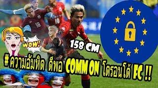 # WOW คอมเม้น ชาว อิตาลี ยุโรป ตะลึง !! หลังได้ ชม การเล่น CHANATHIP   ''โอ้ พระเจ้า เขาสูงแค่ 158''